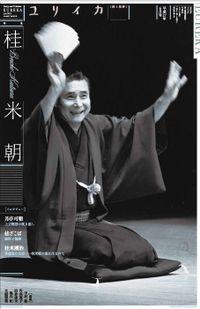 ユリイカ 2015年6月号 特集=桂 米朝