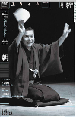 ユリイカ 2015年6月号 特集=桂 米朝-電子書籍