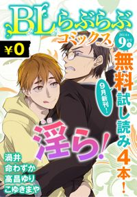 ♂BL♂らぶらぶコミックス 無料試し読みパック 2014年9月号 上(Vol.7)