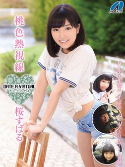 デート・ア・バーチャル 桃色熱視線 桜すばる-電子書籍
