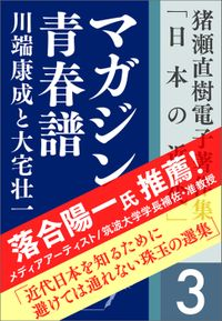 猪瀬直樹電子著作集「日本の近代」第3巻 マガジン青春譜 川端康成と大宅壮一