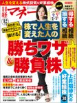 日経マネー 2018年12月号 [雑誌]