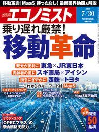 週刊エコノミスト (シュウカンエコノミスト) 2019年07月30日号