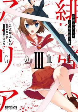 緋弾のアリア Gの血族 III-電子書籍