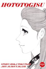 HOTOTOGISU, Episode 1-3