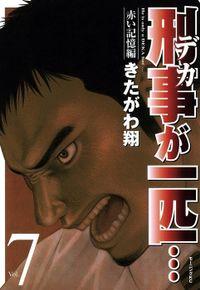 刑事が一匹…(7)