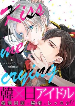 Kiss me crying キスミークライング(6)-電子書籍