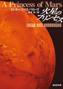 火星のプリンセス-電子書籍
