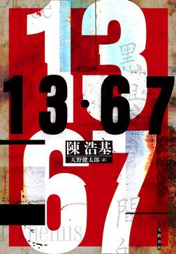 13・67-電子書籍
