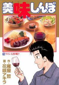 美味しんぼ(78)