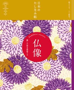 日本のたしなみ帖 仏像-電子書籍
