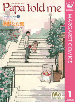 Papa told me Cocohana ver.1 ~丘は花でいっぱい~-電子書籍