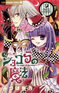 ショコラの魔法(14)~nutty carnival~
