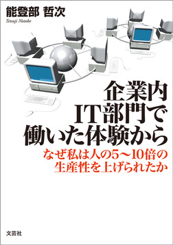 企業内IT部門で働いた体験から なぜ私は人の5~10倍の生産性を上げられたか-電子書籍