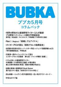 BUBKA コラムパック 2019年5月号