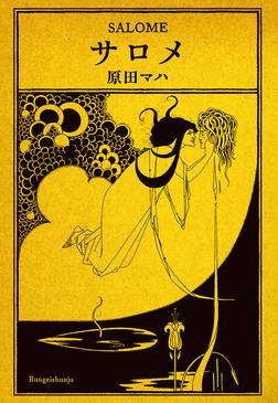 サロメ-電子書籍