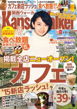 KansaiWalker関西ウォーカー 2015 No.19-電子書籍