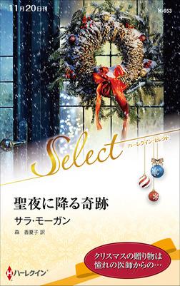 聖夜に降る奇跡【ハーレクイン・セレクト版】-電子書籍