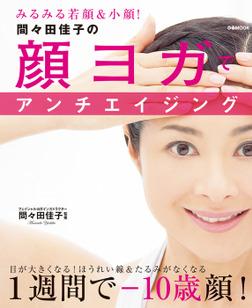 間々田佳子の顔ヨガでアンチエイジング-電子書籍