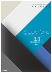 Studio One 3.3徹底操作ガイド