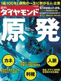 週刊ダイヤモンド 11年5月21日号