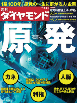 週刊ダイヤモンド 11年5月21日号-電子書籍