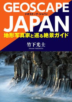 ジオスケープ・ジャパン 地形写真家と巡る絶景ガイド-電子書籍