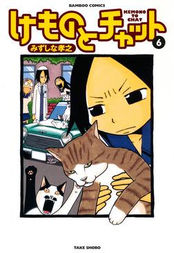 けものとチャット (6)-電子書籍