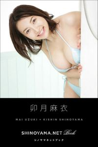 卯月麻衣 [SHINOYAMA.NET Book]