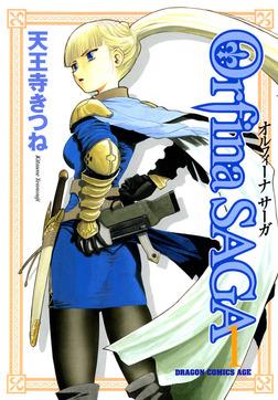 オルフィーナSAGA(1)-電子書籍
