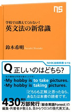 学校では教えてくれない! 英文法の新常識-電子書籍