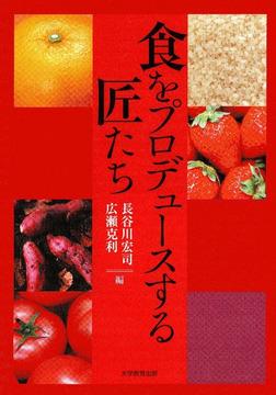 食をプロデュースする匠たち-電子書籍