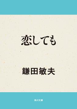 恋しても-電子書籍