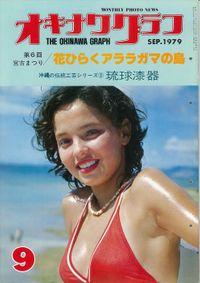 オキナワグラフ 1979年9月号 戦後沖縄の歴史とともに歩み続ける写真誌