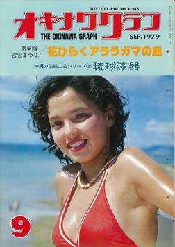 オキナワグラフ 1979年9月号 戦後沖縄の歴史とともに歩み続ける写真誌-電子書籍