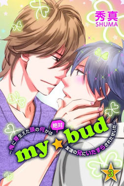 my☆bud~俺に芽生えた頭の何かは絶対友達の兄にいたずらされたせいだ~ 第3巻-電子書籍