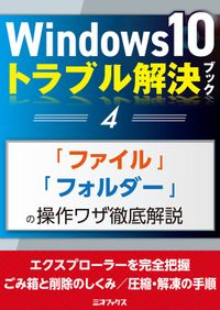 Windows10トラブル解決ブック(4)「ファイル」「フォルダー」の操作ワザ徹底解説