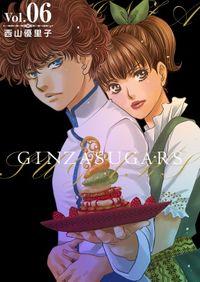 GINZA SUGARS 6巻