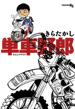 単車野郎-電子書籍