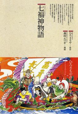 仏教コミックス七福神物語-電子書籍
