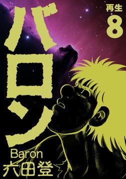 バロン 8巻-電子書籍