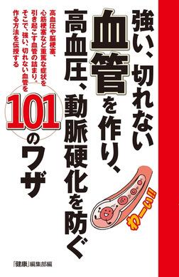 強い、切れない血管を作り、高血圧、動脈硬化を防ぐ101のワザ-電子書籍