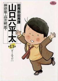 総務部総務課 山口六平太(13)