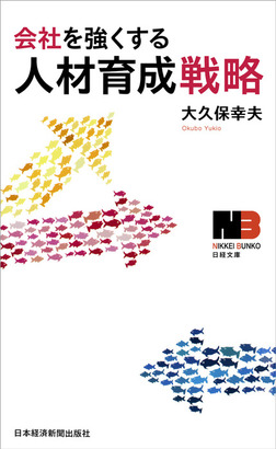 会社を強くする人材育成戦略-電子書籍