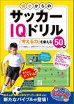 10才からのサッカーIQドリル 「考える力」を鍛える50問