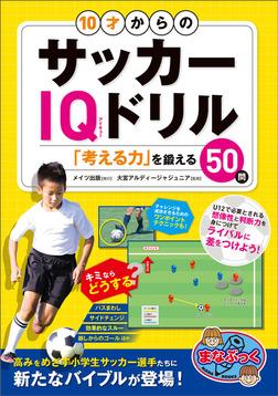 10才からのサッカーIQドリル 「考える力」を鍛える50問 -電子書籍