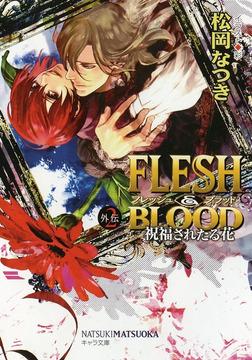 FLESH & BLOOD外伝2 ―祝福されたる花―-電子書籍