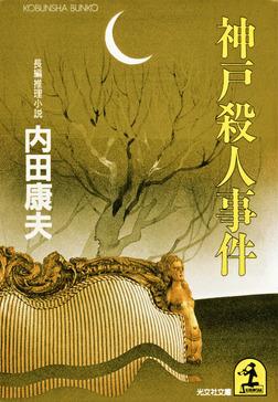 神戸殺人事件-電子書籍