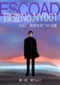 SPY - 潜入諜報 ESCOAD 01 vol.2