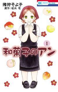 和菓子のアン 1巻